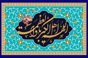 عید فطر؛ روزی که شباهت زیادی به قیامت دارد