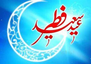 فضیلت عید فطر در فرمایشات پیامبر اسلام