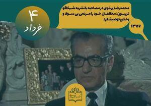 محمدرضا پهلوی مخالفان خود را چگونه خطاب میکرد؟+ عکس