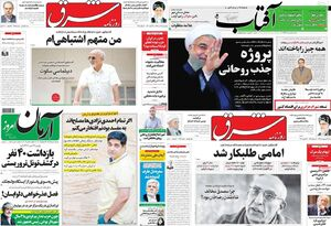 روزنامههای اصلاحطلب، تریبون ثابت مفسدان اقتصادی  +عکس