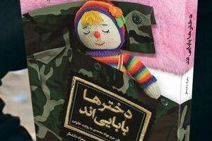 کتاب دخترها بابایی اند - نشر شهید کاظمی - کراپشده