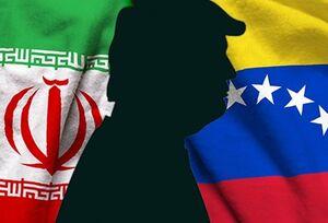 نزدیکی روابط ایران و ونزوئلا، آمریکا را نگران کرده است