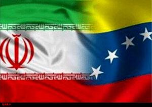 تشکر دوباره وزیر نفت ونزوئلا از ایران