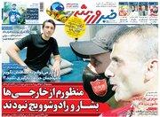 عکس/ تیتر روزنامههای ورزشی سهشنبه ۶ خرداد