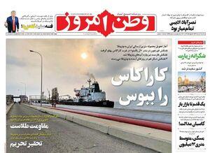 عکس/ صفحه نخست روزنامههای سهشنبه ۶ خرداد