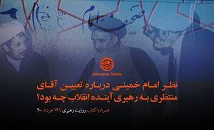 نظر امام خمینی درباره تعیین رهبر آینده چه بود؟