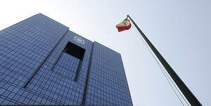 جزئیاتی جدید از سازوکار عملیات بازار باز بانک مرکزی
