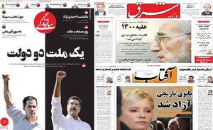 دیروز حمایت از کودتای آمریکایی؛ امروز سانسور موفقیت ایرانی +تصاویر