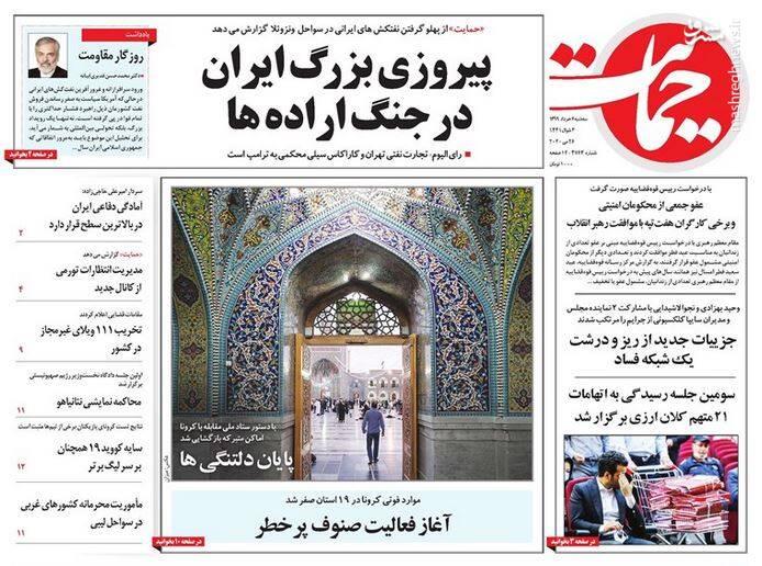 حمایت: پیروزی بزرگ ایران در جنگ ارادهها