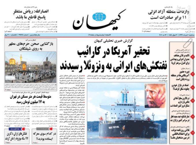 کیهان: تحقیر آمریکا در کارائیب نفتکشهای ایرانی به ونزوئلا رسیدند