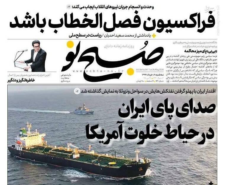 صبح نو: صدای پای ایران در حیاط خلوت آمریکا