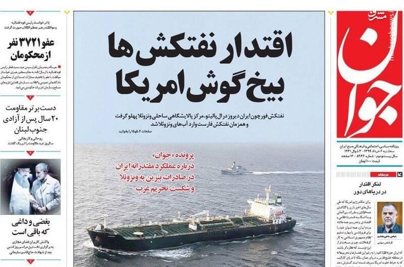 جوان: اقتدار نفتکشها بیخ گوش امریکا