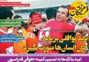 عکس/تیتر روزنامههای ورزشی چهارشنبه ۷ خرداد