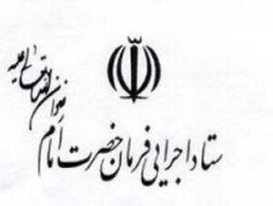 ستاد اجرایی فرمان امام به کمک مردم غیزانیه رفت+ عکس