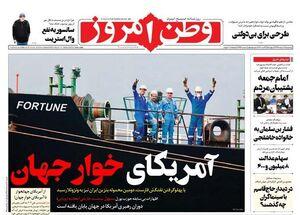 عکس/ صفحه نخست روزنامههای چهارشنبه ۷ خرداد
