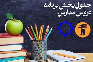 جدول زمانی آموزش تلویزیونی پنجشنبه ۸ خرداد