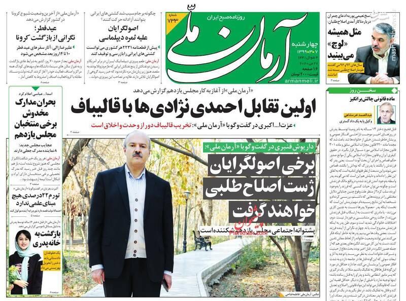 آرمان ملی: اولین تقابل احمدی نژادیها با قالیباف