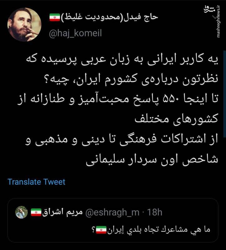 نظر کاربران عربزبان دررابطه با ایران