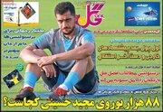 عکس/ تیتر روزنامههای ورزشی پنجشنبه ۸ خرداد