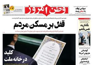 عکس/ صفحه نخست روزنامههای پنجشنبه ۸ خرداد