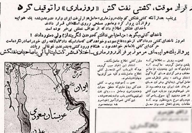 نفتکش ایرانی  گم شد