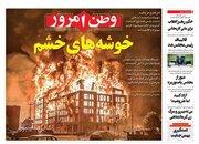 عکس/ صفحه نخست روزنامههای شنبه ۱۰ خرداد
