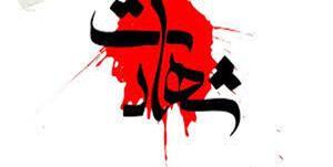 شهادت 3 مرزبان در درگیری با اشرارمسلح در سردشت