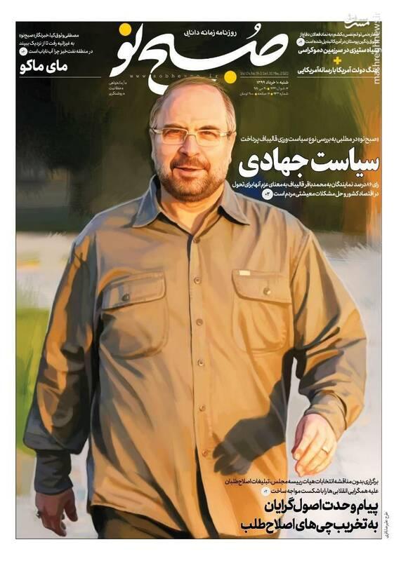 صبح نو: سیاست جهادی