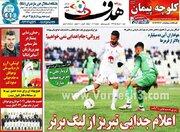 عکس/ تیتر روزنامههای ورزشی شنبه ۱۰ خرداد