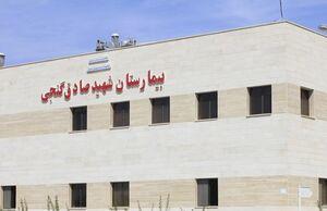 بیمارستان شهید گنجی