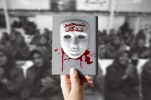کتاب تسخیرشدگان نوشته خانم مینا شائیلوزاده