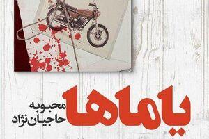 «یاماها»ی احمد به روایت محبوبه + عکس