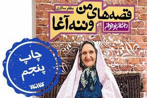 «قصههای من و ننه آغا» به چاپ پنجم رسید