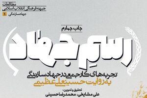کتاب رسم جهاد - انتشارات راه یار - کراپشده