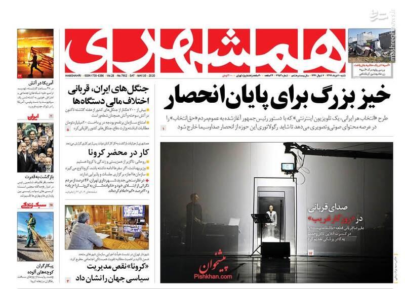 همشهری: خیز بزرگ برای پایان انحصار