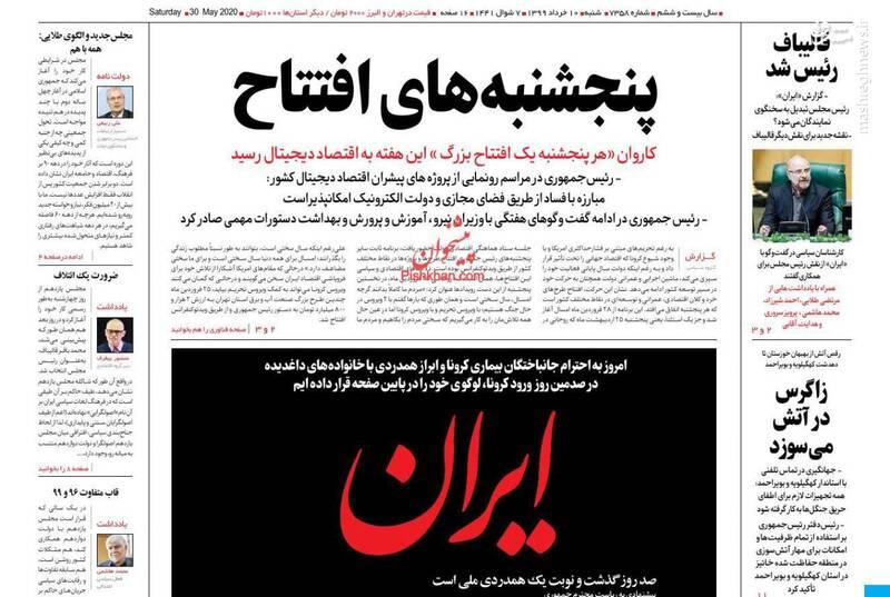 ایران: پنجشنبههای افتتاح