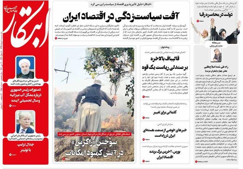 ابتکار: آفت سیاست زدگی در اقتصاد ایران