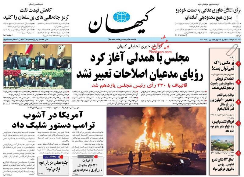 کیهان: مجلس با همدلی آغاز کرد، رویای مدعیان اصلاحت تعبیر نشد