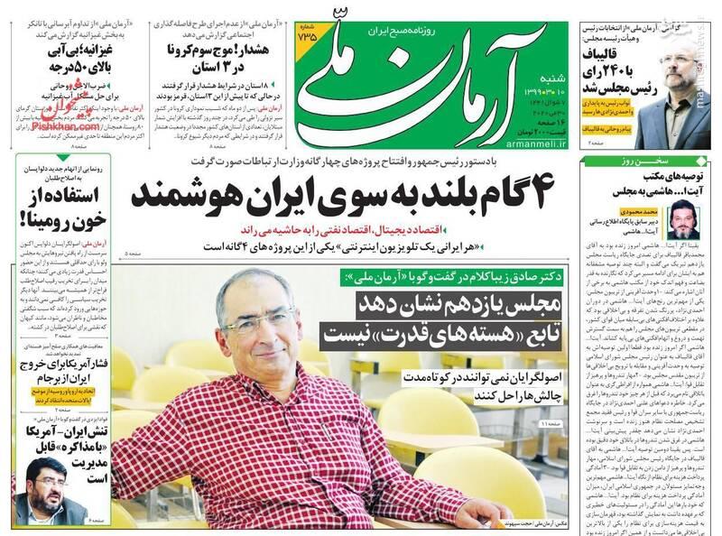 آرمان ملی: ۴گام بلند به سوی ایران هوشمند