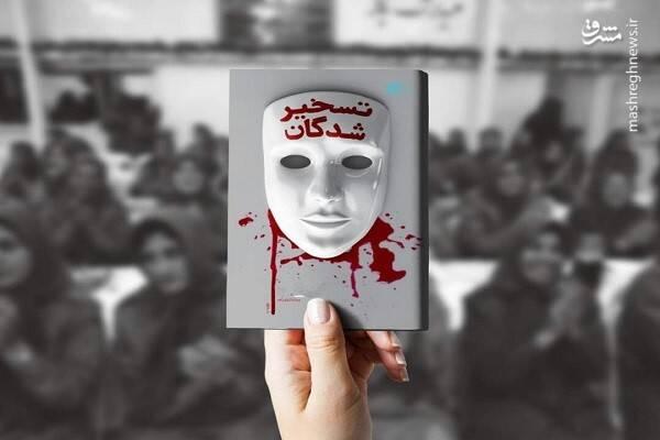 تلاش «بهار» برای رسوایی سازمان مجاهدین