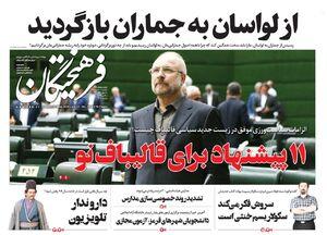 عکس/ صفحه نخست روزنامههای یکشنبه ۱۱ خرداد