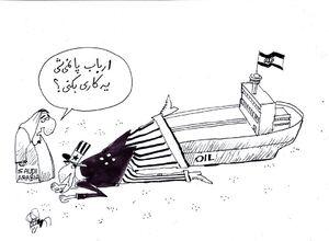 کاریکاتور/ چرا آمریکا جلوی نفتکشهای ایرانی را نگرفت؟!