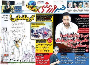 عکس/ تیتر روزنامههای ورزشی یکشنبه ۱۱ خرداد