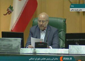 سخنرانی قالیباف رئیس مجلس هم اکنون از شبکه خبر
