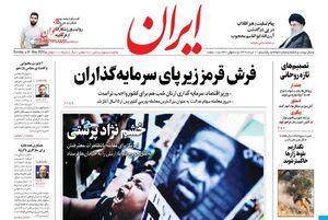 ظریف برازنده ریاست جمهوری در ۱۴۰۰ است/ آمریکا آتش گرفت؛ دود از اردوگاه اصلاحات بلند شد