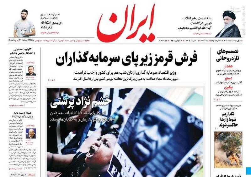ایران: فرش قرمز زیر پای سرمایه گذاران