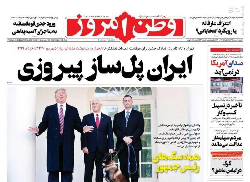 وطن امروز: ایران پل ساز پیروزی