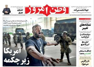 صفحه نخست روزنامههای دوشنبه ۱۲ خرداد