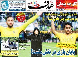 عکس/ تیتر روزنامههای ورزشی دوشنبه ۱۲ خرداد