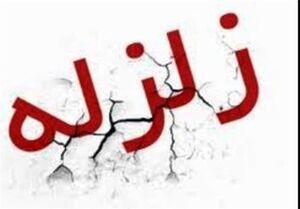 زلزله ۴.۷ ریشتری استان فارس را لرزاند